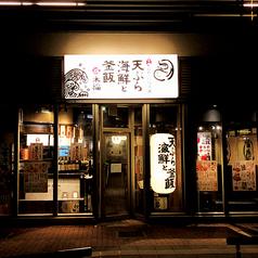 天ぷら海鮮 米福 JR神戸駅店の雰囲気1