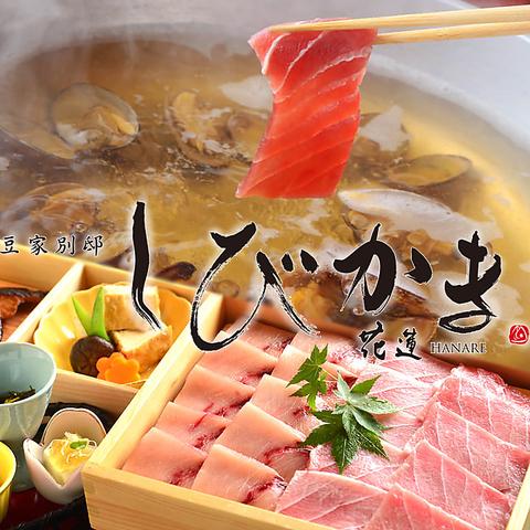 鮮度抜群の南マグロと豆腐料理の店