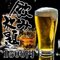 生ビール込み!!【2時間飲み放題<単品>:1700円】