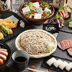 蕎麦居酒屋 えびす庵のおすすめ料理1