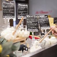 ランチは北海道産フレッシュチーズが食べ放題!