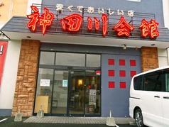 神田川グルメ館 南延岡店の写真