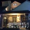 レストランDADA 静岡中原店