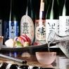 酒菜 ぷらすのおすすめポイント1