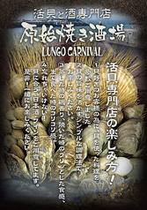 ルンゴカーニバル 北海道原始焼き酒場 セントラルS4店