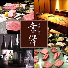 銘酒と焼肉 京澤 きょうさわの写真