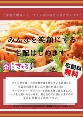 さくら亭 六丁の目店のおすすめ料理1