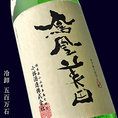 【季節限定日本酒】年一回のみの出荷『獺祭等外』や、『八海山 純米原酒』など季節の日本酒を取り揃えております。これからの季節は旨みの乗った『ひやおろし」がおすすめ!楯野川 純米大吟醸や鳳凰美田、初のひやおろし出荷となる出羽桜など入荷が楽しみです♪