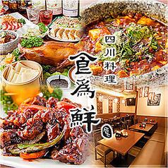 四川料理 食為鮮 六番町店の写真