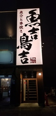 魚吉鳥吉 戸田公園店の写真