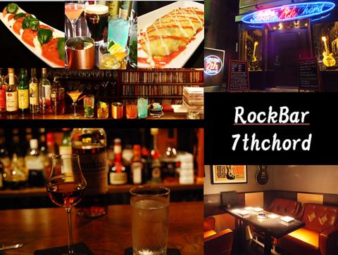 ROCKBAR 7thchord セブンスコード