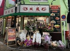 中華小料理 双鳳の写真