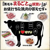 黒毛牛まるごと一頭買いがお値打ちな焼肉の答えです