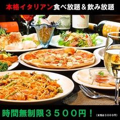 イタリアン マッシュルーム プライム 岐阜羽根町店のおすすめ料理1