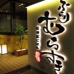 居酒屋ごはん ふらりむらさき 山形城西店の写真