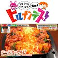 チーズピア 新宿本店のおすすめ料理1