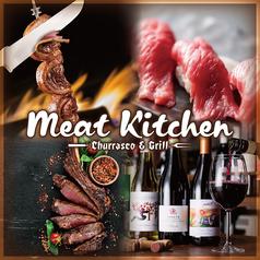 個室肉バル MEAT KITCHEN 新橋店の写真