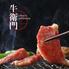 焼肉 牛衛門 うしえもん 渋谷のロゴ