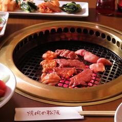 焼肉の松阪の写真