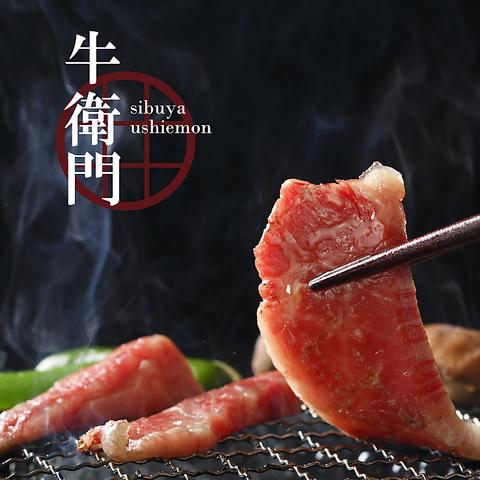 JR渋谷駅ハチ公口徒歩3分!寛ぎ個室で国産焼肉食べ放題2480円~