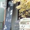 旬菜酒庵 五明のおすすめポイント1