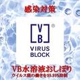 おしぼりにVB水溶液を染み込ませております。抗ウイルス、抗菌を安全に叶えるための特許技術を駆使したおしぼりとなっており、ウイルスや菌の働きを99.99%以上抑制する効果がございます。様々なウイルスや菌が体内に入ってくるのを防ぎます。