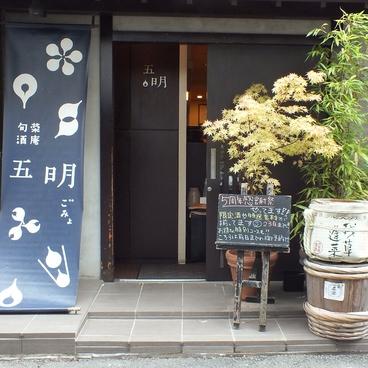 旬菜酒庵 五明の雰囲気1