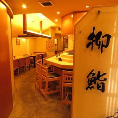 柳鮨の雰囲気1
