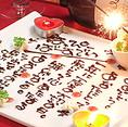 二日前のご予約でまつすけ特製メッセージプレートが無料!!記念日、送別会、歓迎会、お誕生日祝いにプレゼント♪