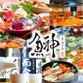 居酒屋 魚神 うおかみの詳細