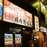 清香苑 新宿西口 別館のロゴ