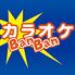 カラオケバンバン BanBan 池袋北口店のロゴ