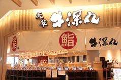 天草 牛深丸 SAKURAMACHI店の雰囲気1