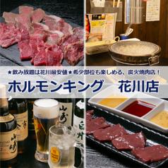 ホルモンキング 花川店の写真