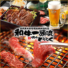焼肉 どうらく 上星川店の写真
