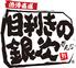 目利きの銀次 恵比寿駅前店のロゴ