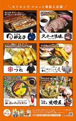 あさひかわ森の5・7横丁のおすすめ料理1