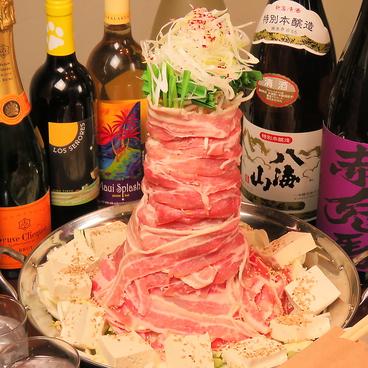 隠れ家個室ダイニング 楽一 らくいち 横浜のおすすめ料理1