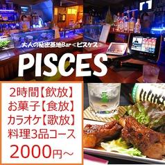 ピスケス PISCESの写真