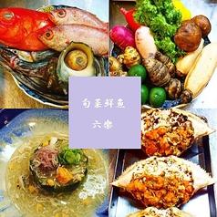 旬菜鮮魚 六楽の写真