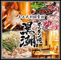 焼肉ホルモン 黒潮 名古屋駅・柳橋店の写真