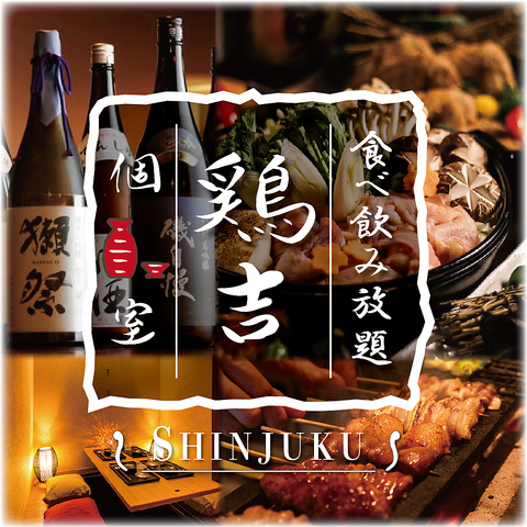 980円で和牛寿司 食べ放題専門店 鶏吉 新宿東口店