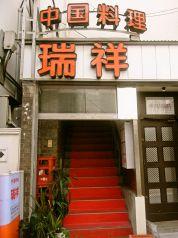 瑞祥 新潟の写真