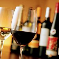 厳選したワインをご用意♪