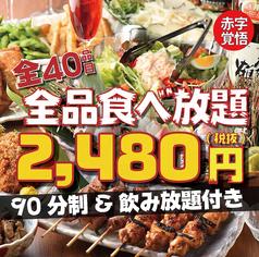 極 KIWAMI 新宿本店のおすすめ料理1