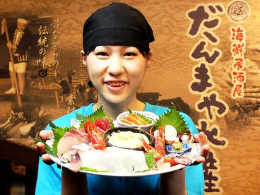 だんまや水産 広島駅前店のおすすめ料理1