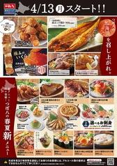 IZAKAYA つぼ八 早稲田店のおすすめ料理1
