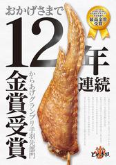 とめ手羽 西新店のおすすめ料理1
