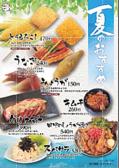 串カツ田中 呉服町通り店のおすすめ料理2