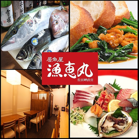 松山市で唯一!岬鯖や岬鯵を堪能。佐田岬直営の新鮮な魚介を愉しむお店「漁恵丸」。